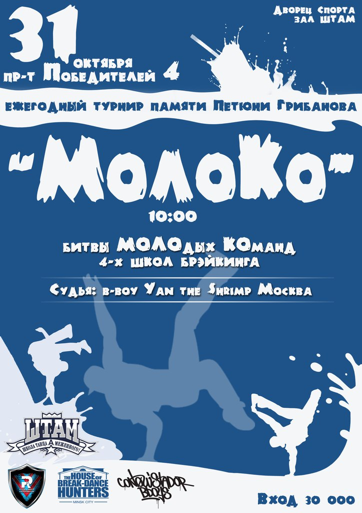moloko2015