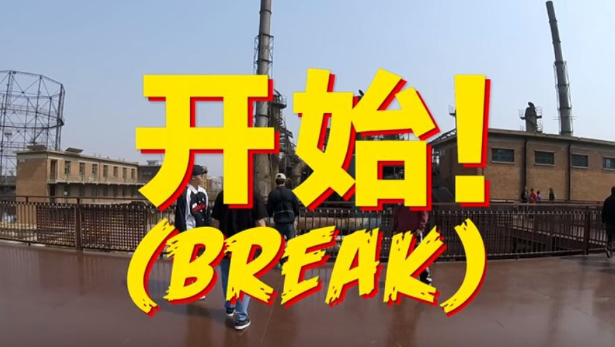 Breakdance in Beijing